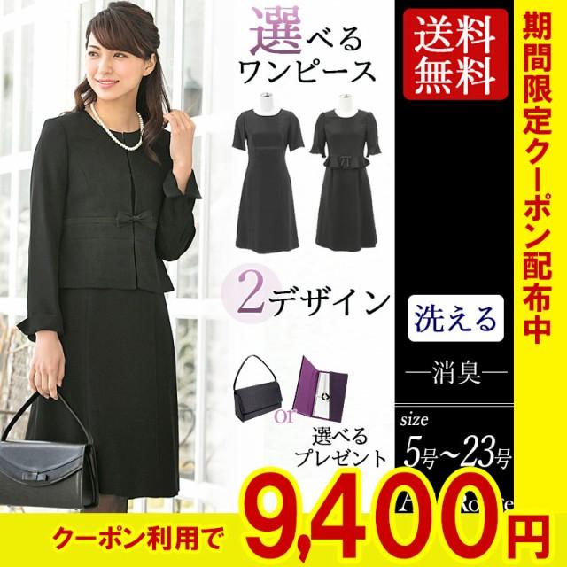 喪服 大きいサイズ 小さいサイズ レディース ブラックフォーマル 礼服 ワンピース 葬式 洗える c572054