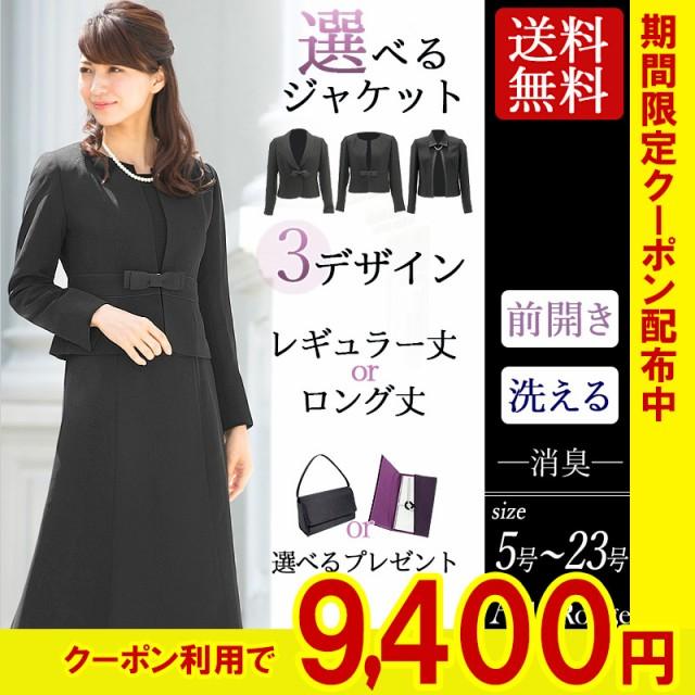 喪服大きいサイズ/スーツ/レディーススーツ/ブラ...