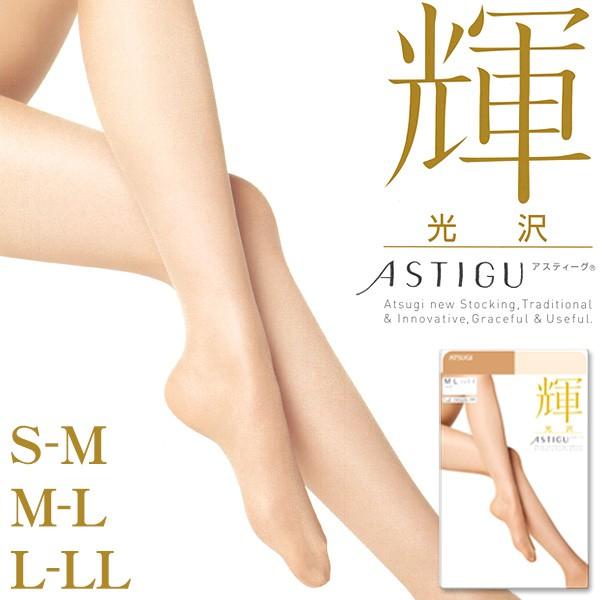 アツギ ASTIGU 輝 光沢 ストッキング (S-M〜L-LL)...