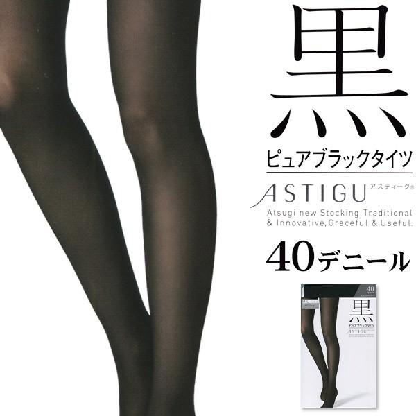 アツギ ASTIGU 黒 ブラックタイツ 40デニール (S-...