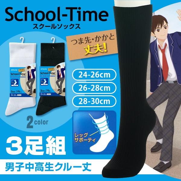 アツギ School-Time 男子中高生 スクール用 クル...