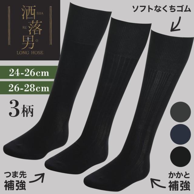 アツギ 洒落男 メンズ ハイソックス (24-26cm・26...