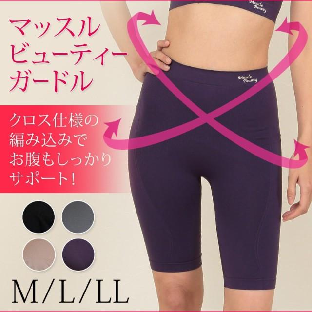 マッスルビューティー ガードル (M〜LL)