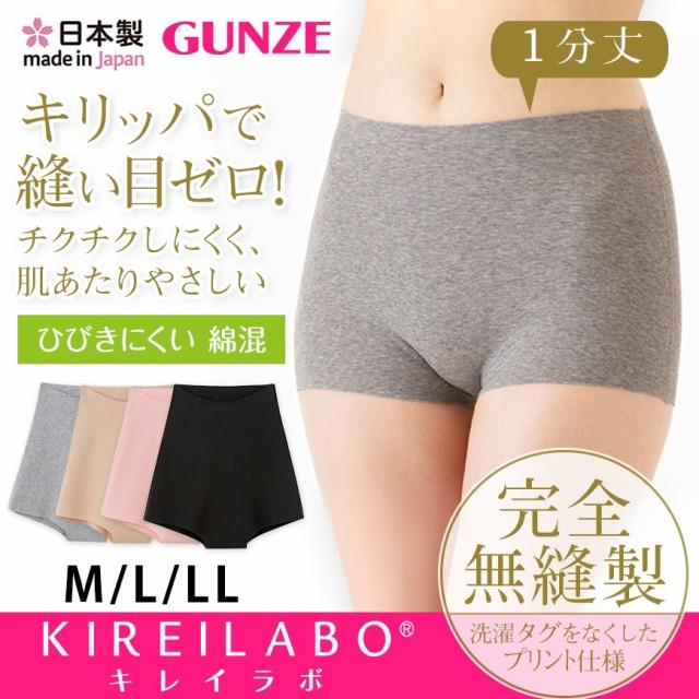 グンゼ KIREILABO 完全無縫製 1分丈 レギュラーシ...