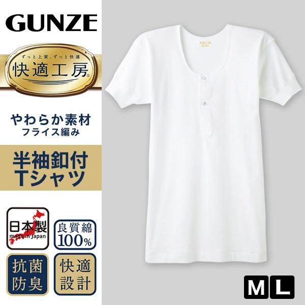 グンゼ 快適工房 半袖ボタン付シャツ メンズ (M・...