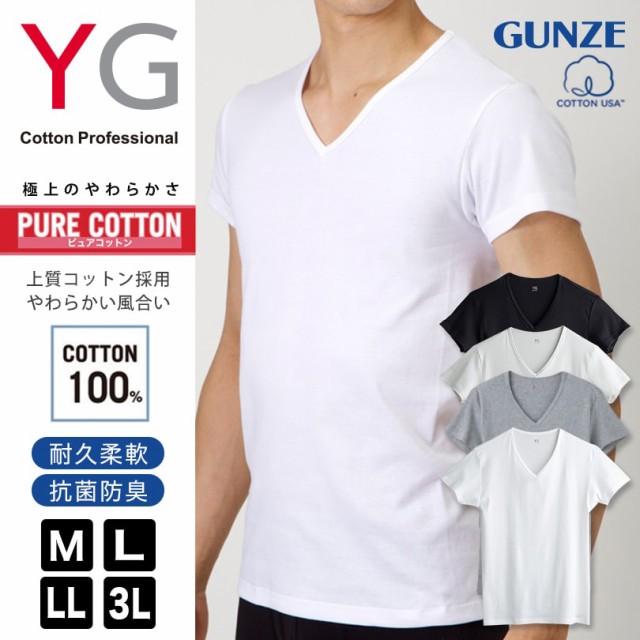グンゼ YG PURE COTTON 綿100% Vネック メンズT...