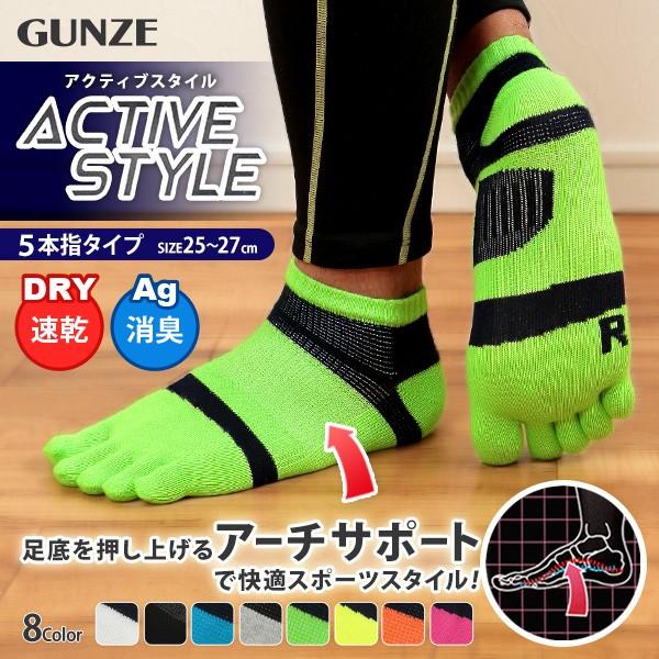 グンゼ Tuche Active Style メンズ アーチサポー...