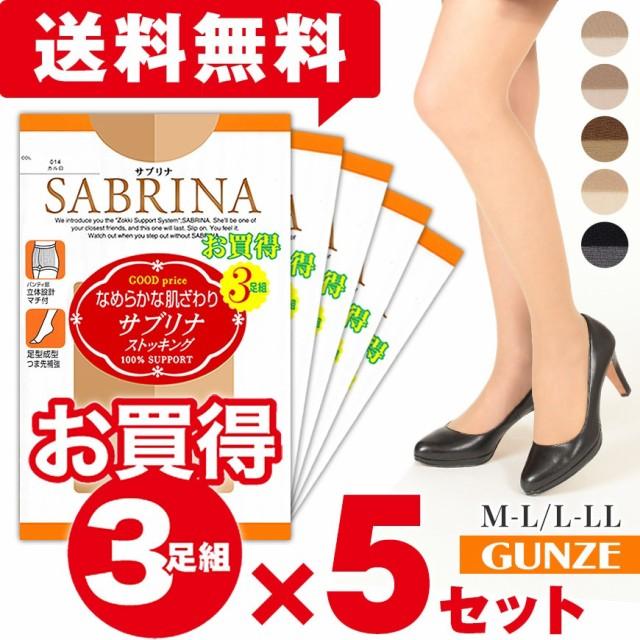 【送料無料】グンゼ サブリナ パンティストッキング まとめ買い 3足組×5セット (MーL・LーLL)【定番】