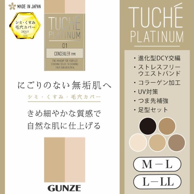 グンゼ ストッキング Tuche PLATINUM 01.コンシー...