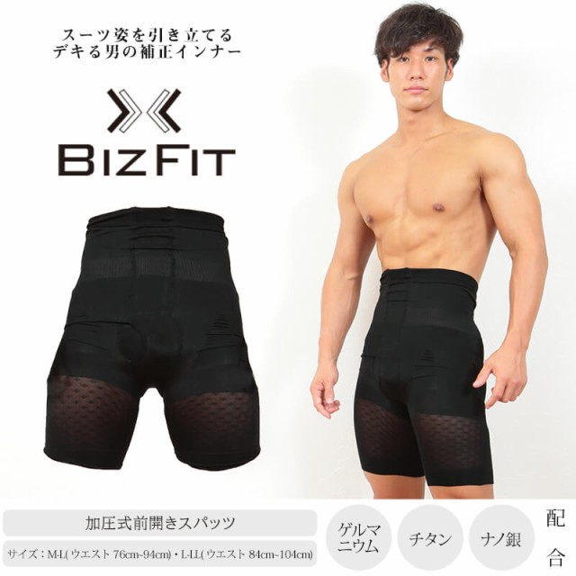BIZFIT メンズ加圧式開きスパッツ(サイズM-L・L-...