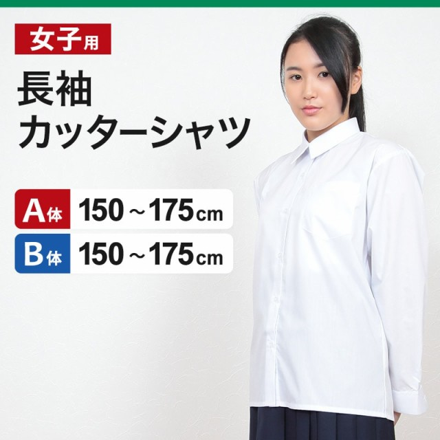 女子用 長袖カッターシャツ (150cmA〜175cmB)【季...