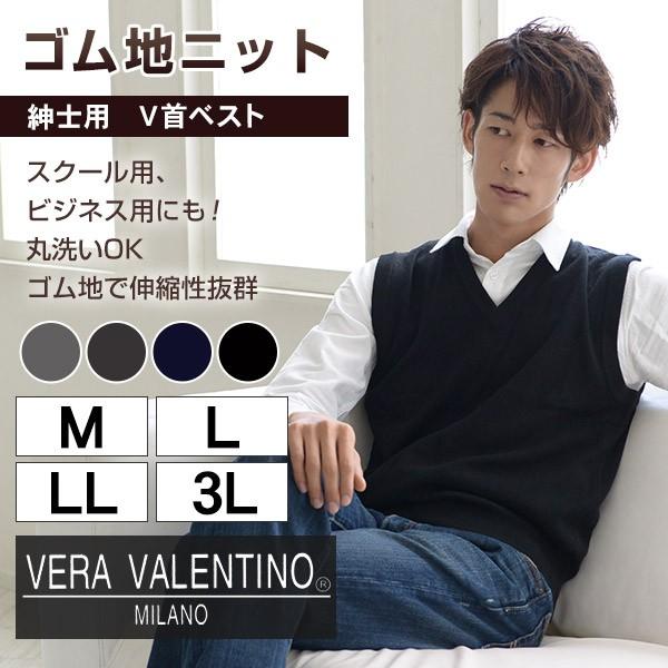 紳士用ゴム地V首ベスト (M〜3L)【季節】MKY