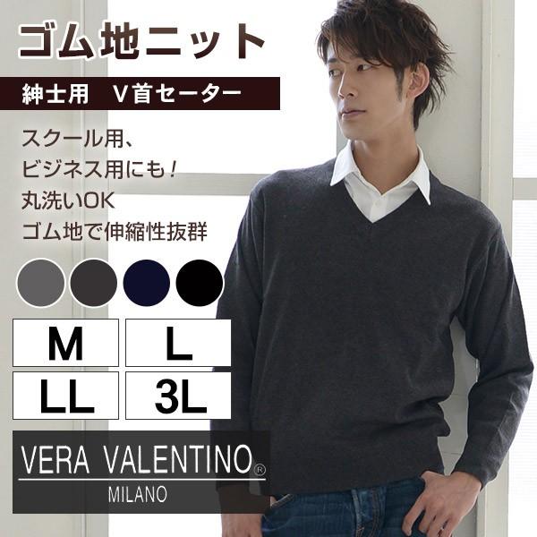 紳士用ゴム地V首セーター (M〜3L)【季節】MKY