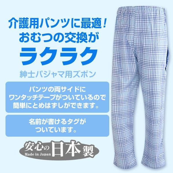 紳士 両サイドマジックテープ式パジャマ用ズボン ...