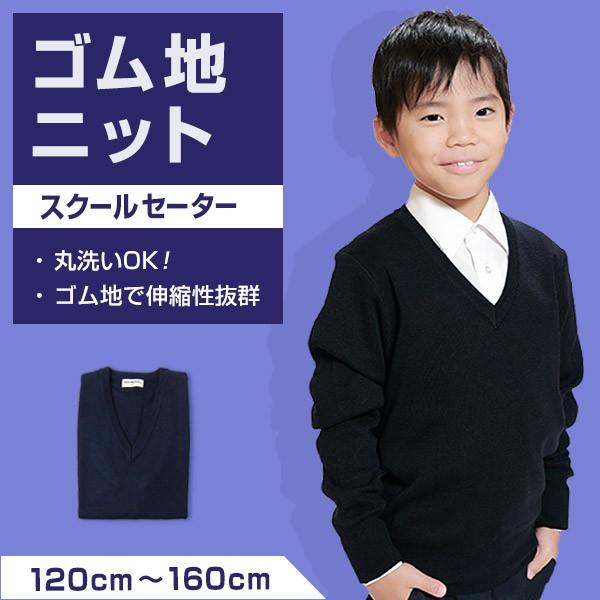 スクール用ゴム地ニットセーター (120cm〜160cm)...