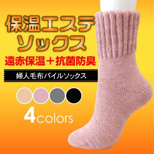 保温エステ 遠赤外線毛布ソックス (22-25cm)【在...