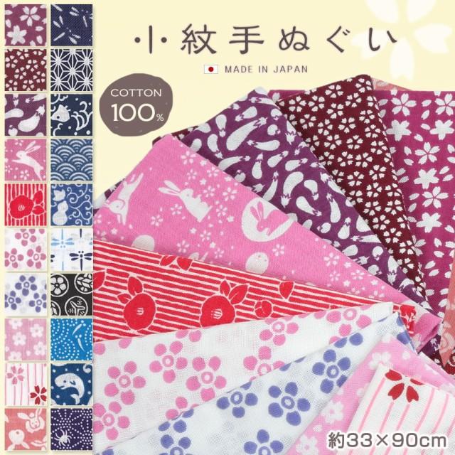 日本製 綿100% 小紋手ぬぐい (約33×90cm)【定番...