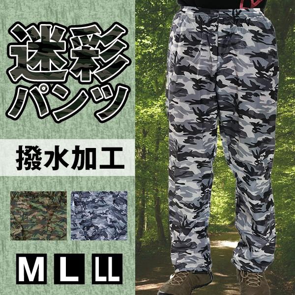 カジメイク 撥水加工 男女兼用 迷彩パンツ (M〜LL...