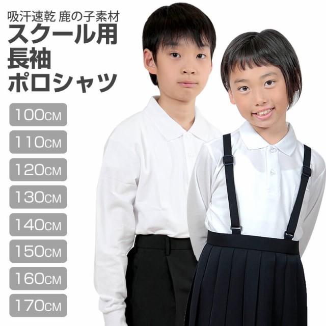 吸汗速乾 鹿の子素材 スクール用長袖ポロシャツ (...