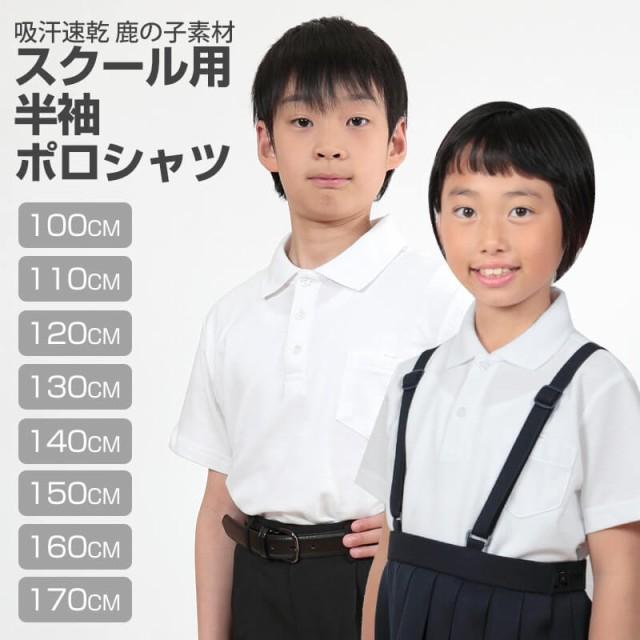 吸汗速乾 鹿の子素材 スクール用半袖ポロシャツ (...