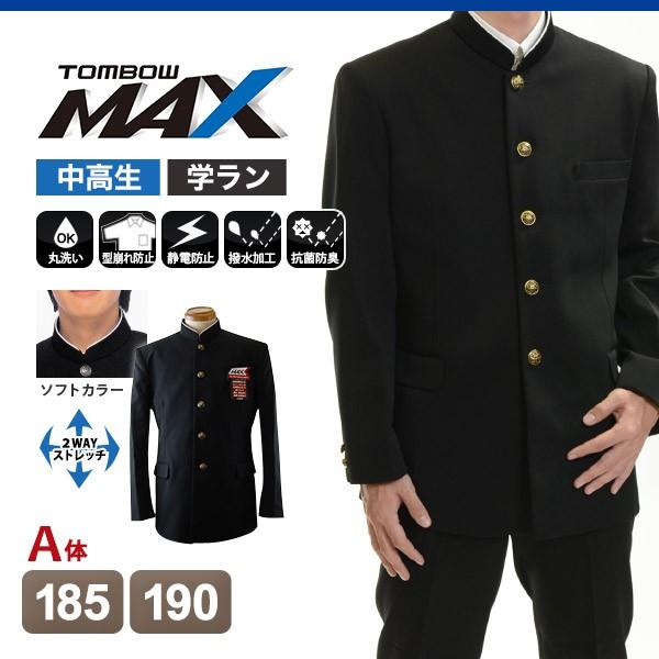【送料無料】 トンボ学生服 MAX 男子学生服上着 ソフトインカラー (185cmA〜190cmA)【定番】