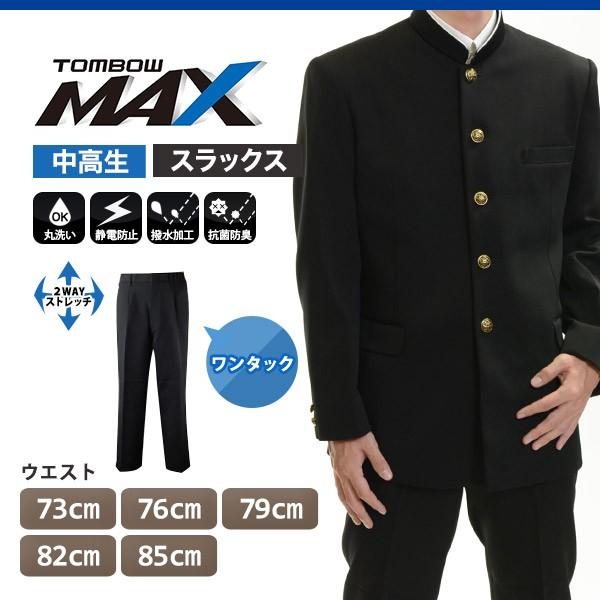 【送料無料】 【おまけ付き】 トンボ学生服 MAX 男子学生ズボン ワンタックスラックス (ウエスト73cm〜85cm)【定番】