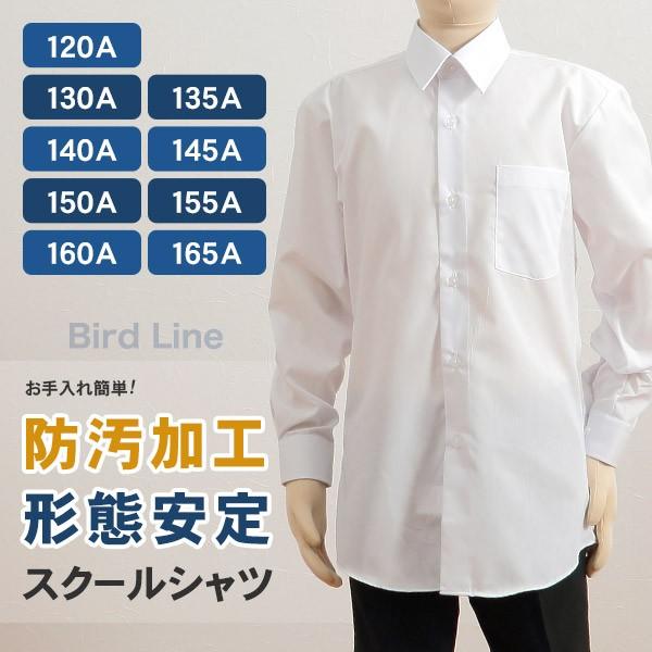 BIRDLINE 男子 長袖カッターシャツ (120cmA〜165cmA)【定番】ソーワ
