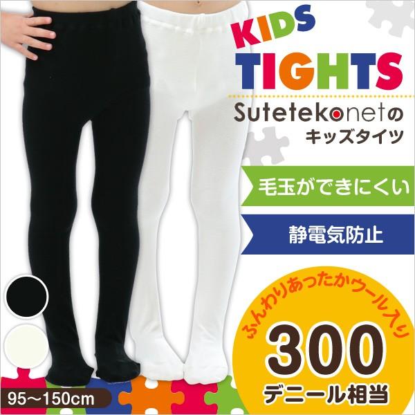 キッズタイツ 子供用タイツ(95cm〜150cm)【季節】...