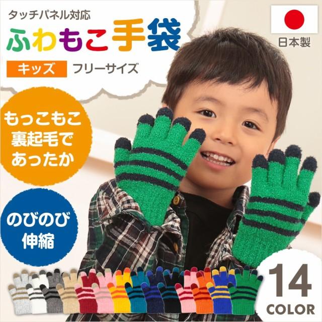 キッズ タッチパネル対応 ふわもこ手袋 (フリーサ...
