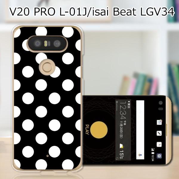 V20 PRO L-01J ハードケース/カバー 【Whiteドッ...