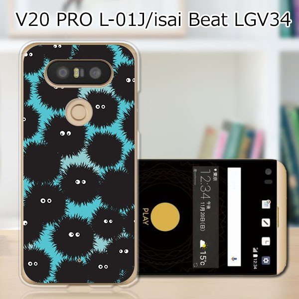 V20 PRO L-01J ハードケース/カバー 【ススワタリ...