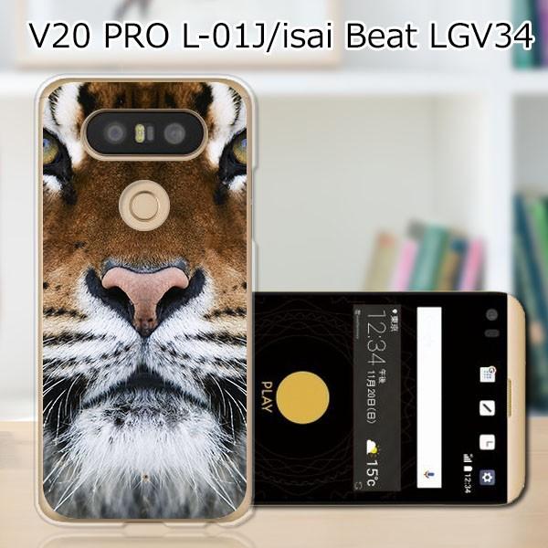 isai Beat LGV34 ハードケース/カバー 【TIGER PC...