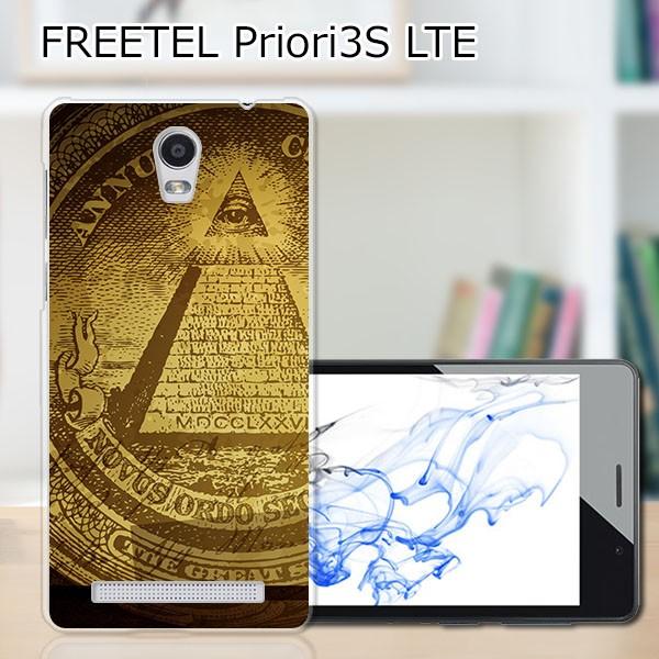 FREETEL Priori3s LTE ハードケース/カバー 【ミ...