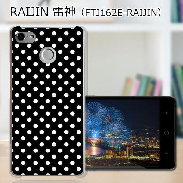 FREETEL RAIJIN 雷神 ハードケース/カバー 【Whit...