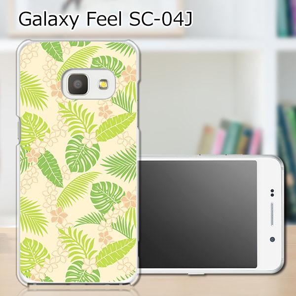 Galaxy Feel SC-04J ハードケース/カバー 【南国 ...