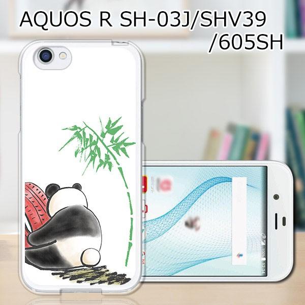au AQUOS R SHV39 shv39 ハードケース/カバー 【...