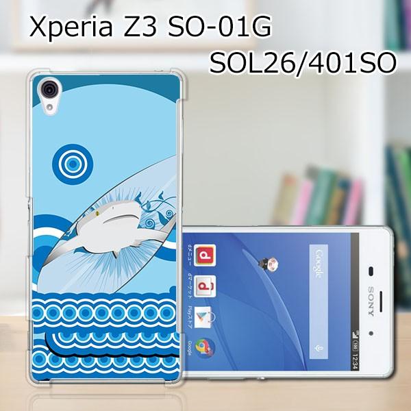 Xperia Z3 SO-01G SOL26 401SO TPUケース/カバー ...
