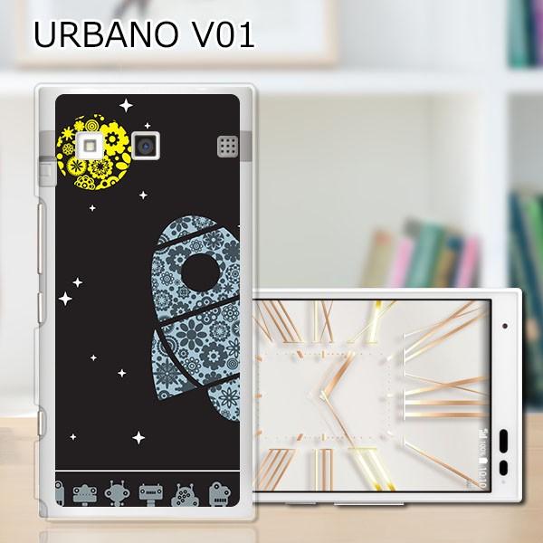 URBANO V01 TPUケース/カバー 【UFO TPUソフトカ...