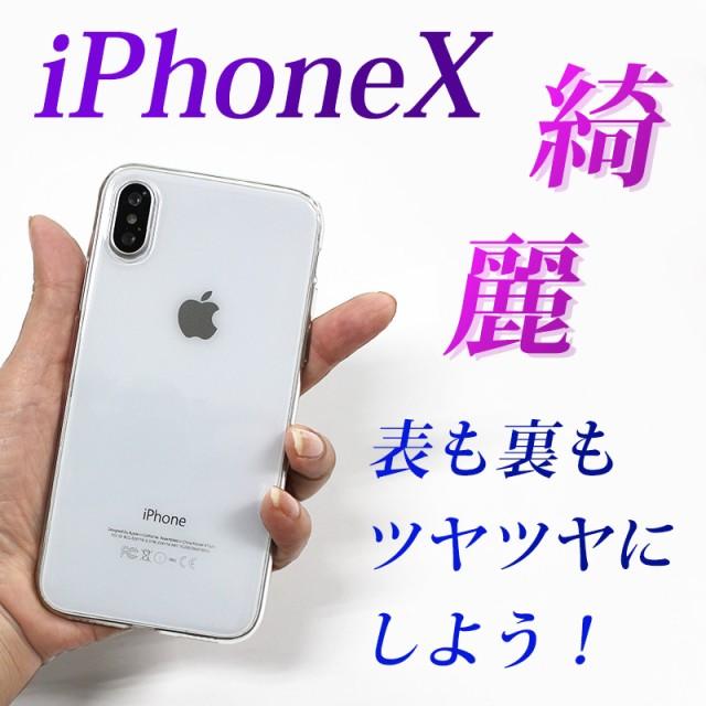 【送料無料】iPhoneXケース&ガラスシート iPhon...