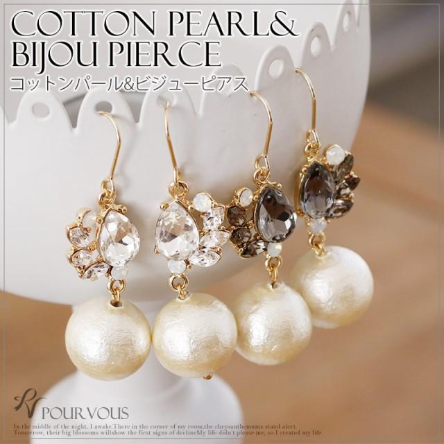 3666c1c83fa61 a140 ピアス ビジュー コットンパール 結婚式ピアス 結婚式 耳飾り イヤリング レディース pearl パール アクセサリー