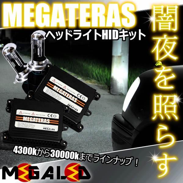 MRワゴン MF21S系 22S系 33S系 対応★MEGATERASヘ...