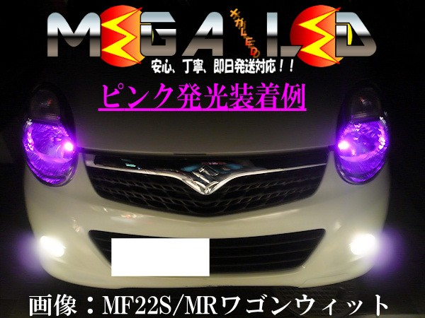 保証付 MRワゴン MF21S系 22S系 33S系 対応★超拡...