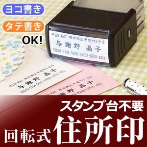 【送料無料】印鑑/回転式住所印 スタンプ/はんこ...