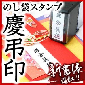【送料無料】印鑑/慶弔印 回転ゴム印 慶弔スタン...