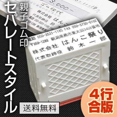 【送料無料】親子ゴム印(セパレートスタイル) 4行...