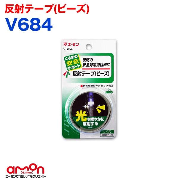 エーモン/amon 反射テープ ビーズ 夜間の安全対策...