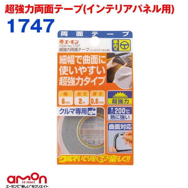 エーモン/amon 超強力両面テープインテリアパネル...