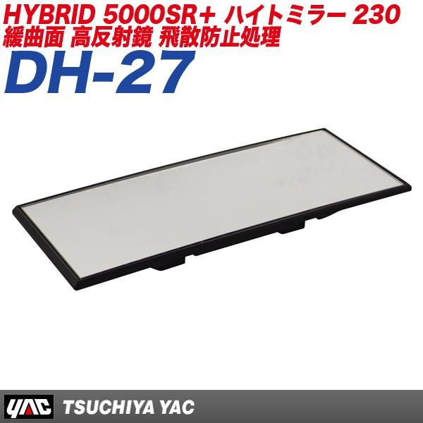 槌屋ヤック/YAC:ルームミラー 曲面鏡 HYBRID 5000...