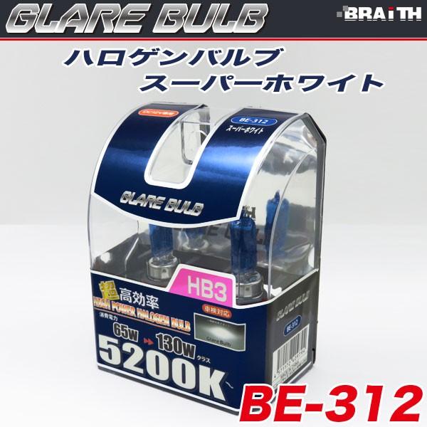 ハロゲンバルブ HB3 5200K スーパーホワイト 車検...