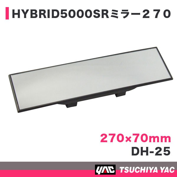 ルームミラー バックミラー HYBRID5000SRミラー 2...